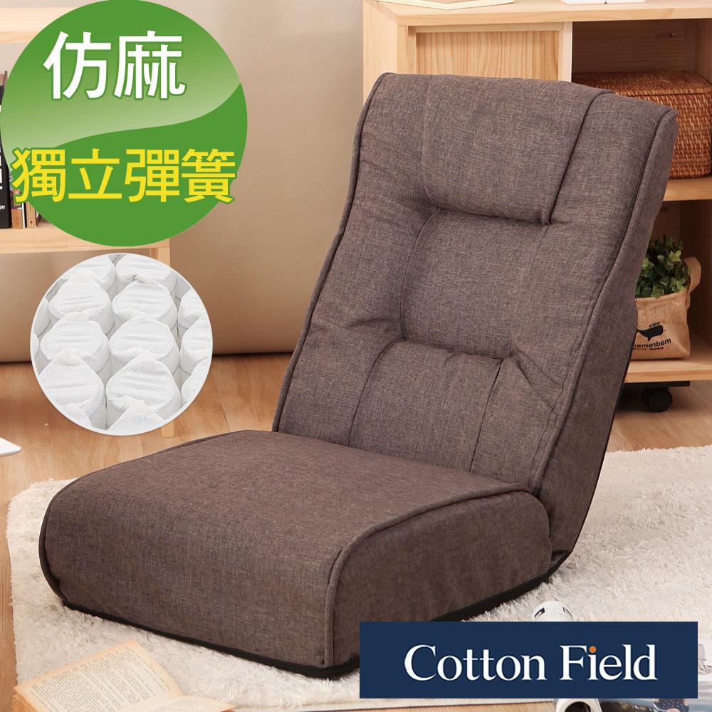 棉花田【萊歐】多段式獨立彈簧折疊和室椅