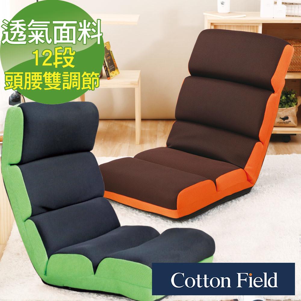 棉花田【漢斯】頸腰雙調節12段折疊和室椅-2色可選