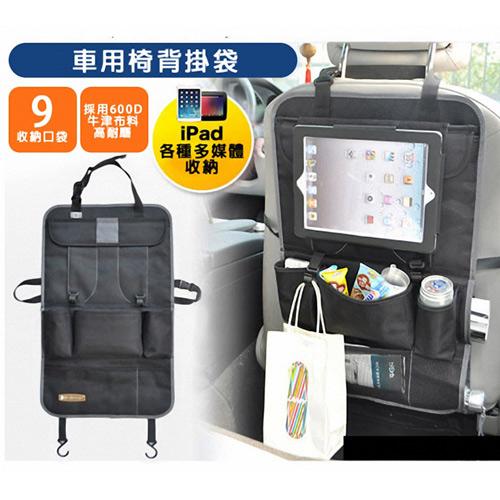 DF 生活趣馆 - 汽车专用强大功能椅背收纳袋(颜色随机)