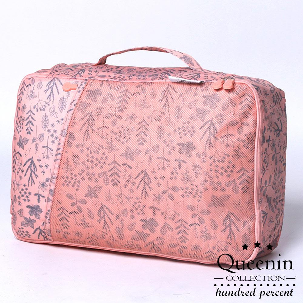 DF Queenin - 居家旅行衣物收纳整理袋-共4色