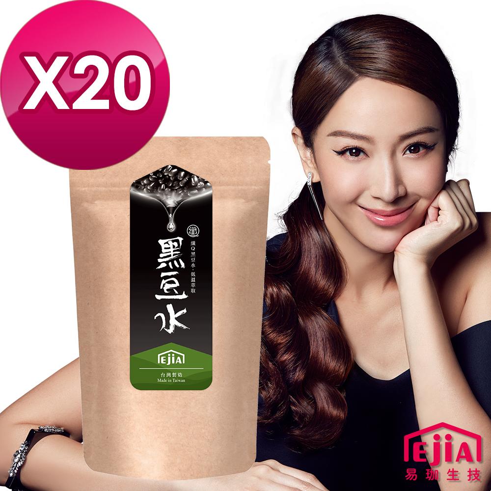 纖Q【黑豆水】20袋超值團購組 (每袋包含30入隨身包)