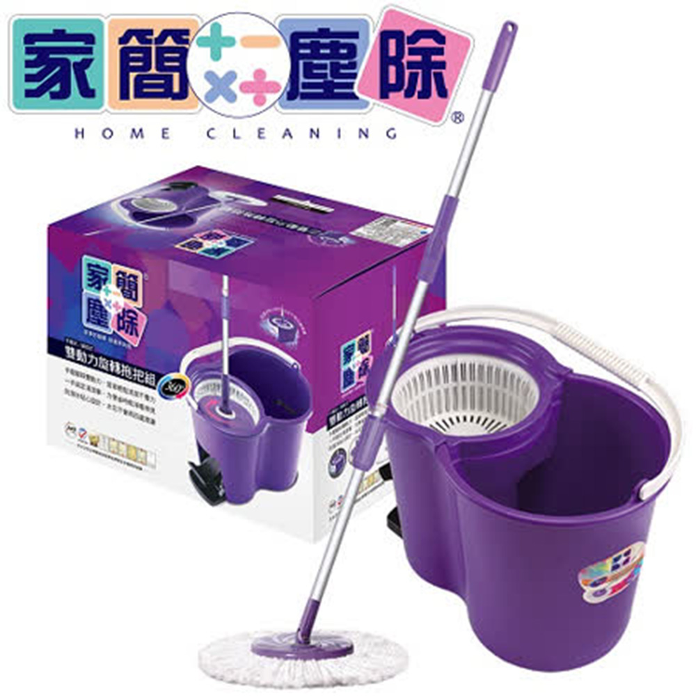 家簡塵除-雙動力旋轉拖把組(1拖+1桶+2布)