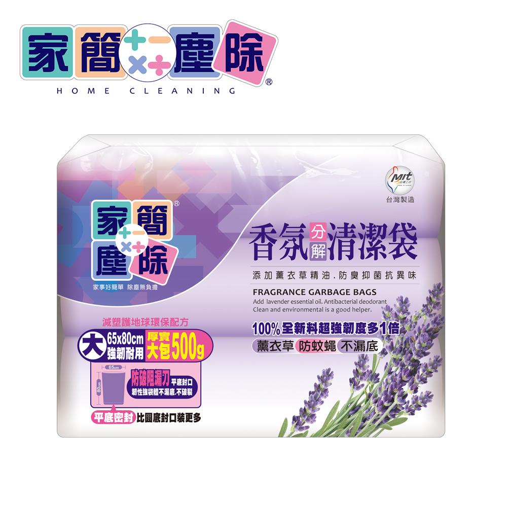 家簡塵除-薰衣草香氛清潔袋(大) 500g3入