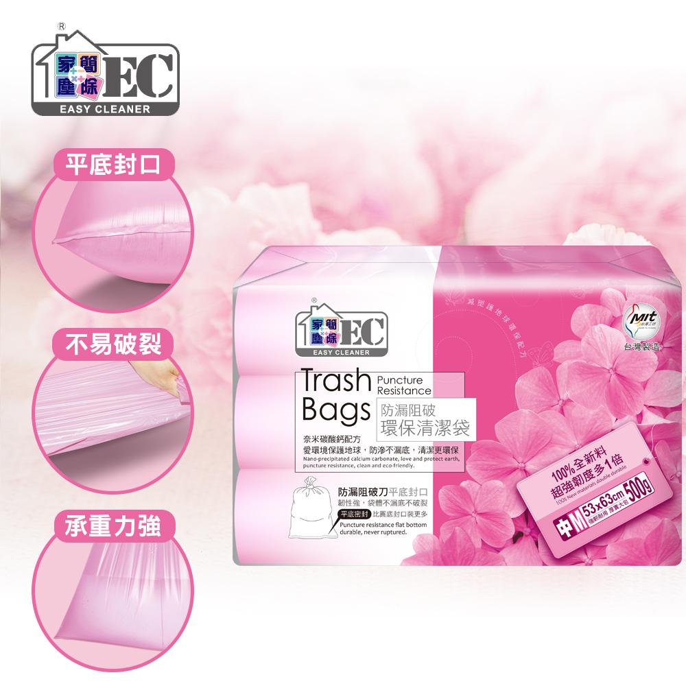 家簡塵除-防漏清潔袋(中) 500g3入