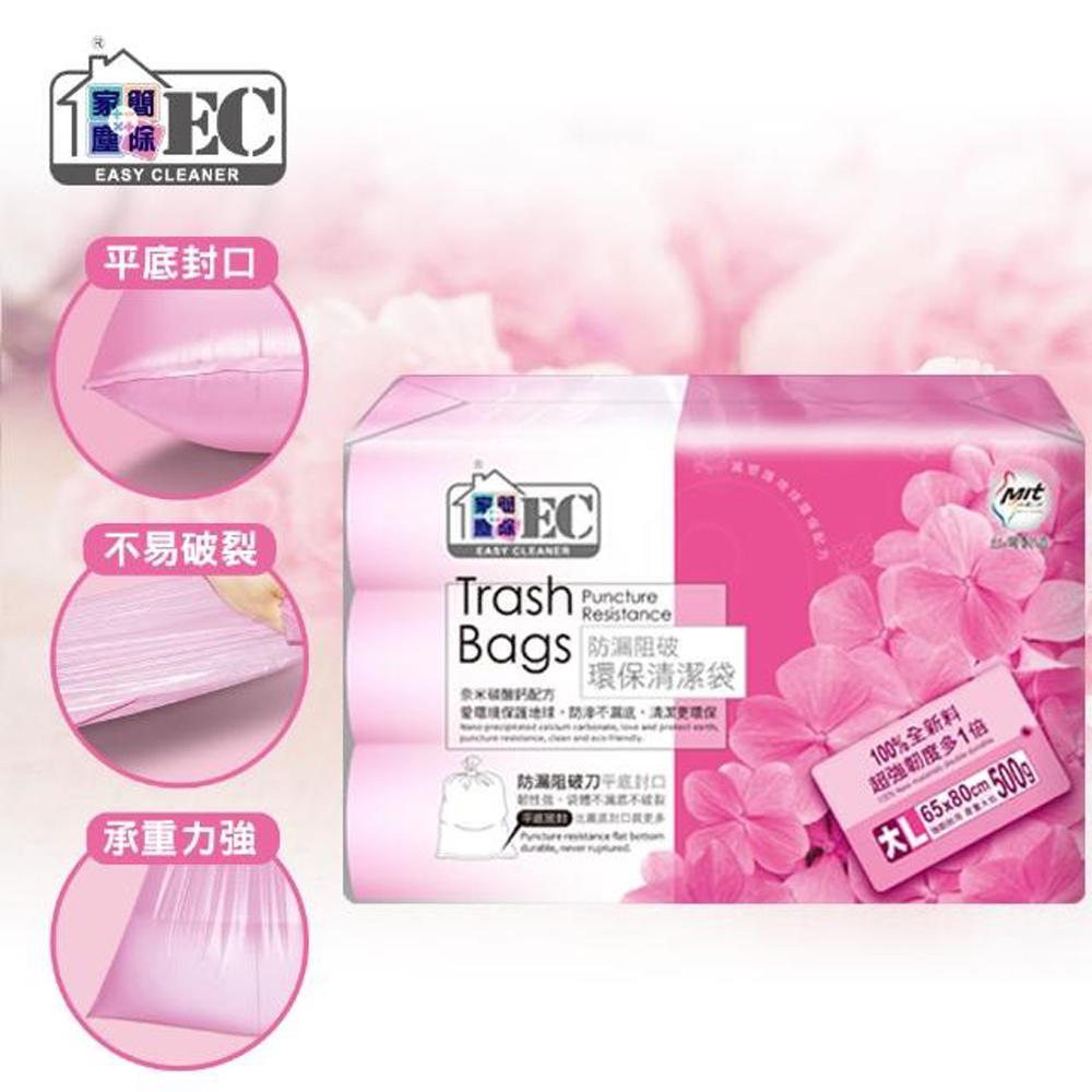 家簡塵除-防漏清潔袋(大) 500g3入