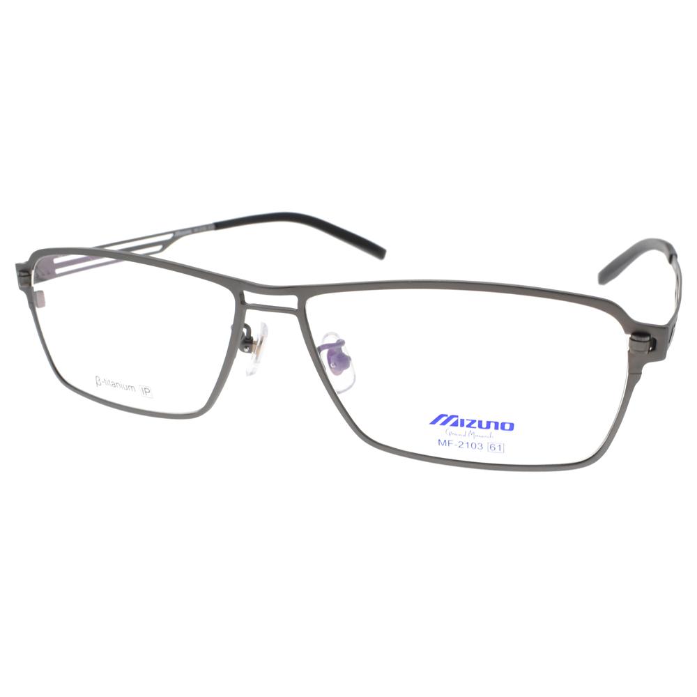 MIZUNO眼镜 日本β钛工艺简约休闲款(雾枪) #MF2103 C24