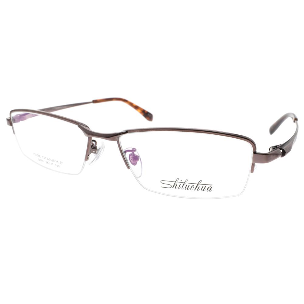 SEROVA 眼镜 纯钛系列半框款(棕) #SP778 C12
