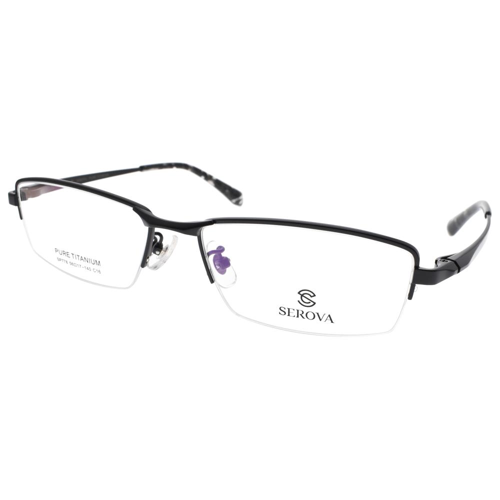 SEROVA 眼镜 纯钛系列半框(黑) #SP778 C16