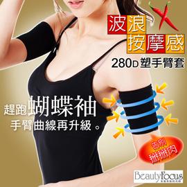 BeautyFocus告別掰掰肉 280D波浪按摩感塑手臂套(116)