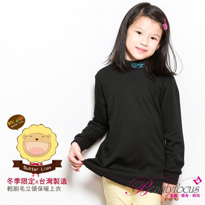 BeautyFocus台灣製奶油獅兒童立領保暖內搭衣(87001)