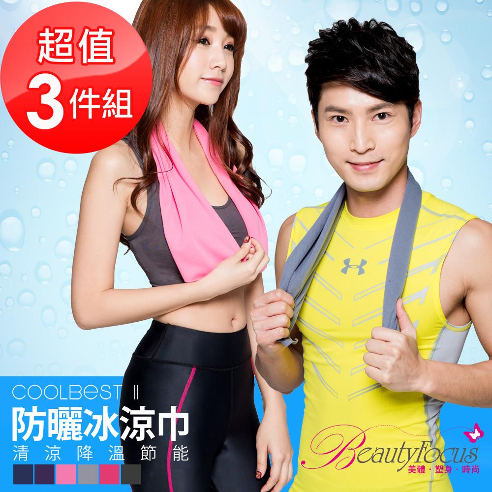 BeautyFocus(3件組)台灣製防曬降溫吸排涼感巾(4407)