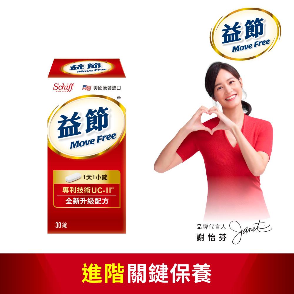 Schiff-Move Free益节加强型迷你锭(非变性第二型胶原蛋白) 30锭1瓶