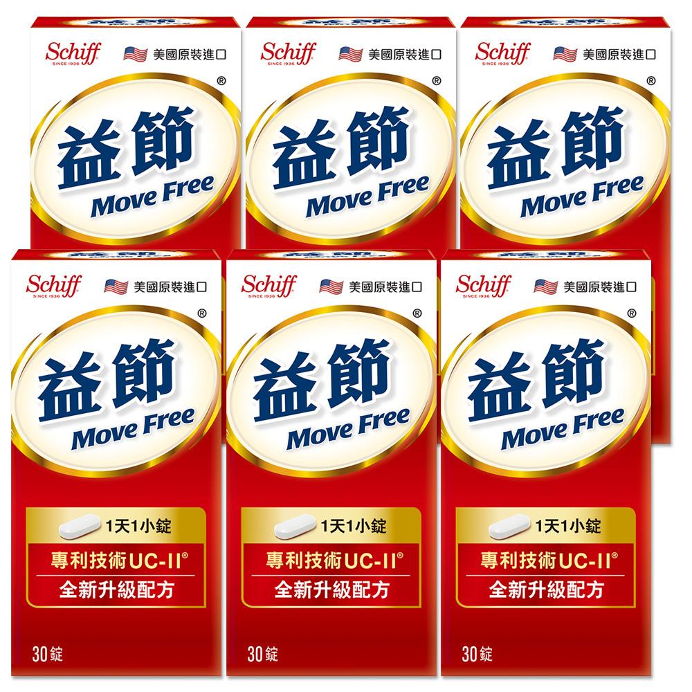 Schiff-Move Free益节加强型迷你锭(非变性第二型胶原蛋白) 30锭6瓶