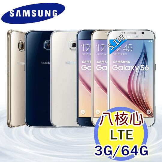Samsung Galaxy S6 64G 5.1吋 八核4G LTE智慧型手機