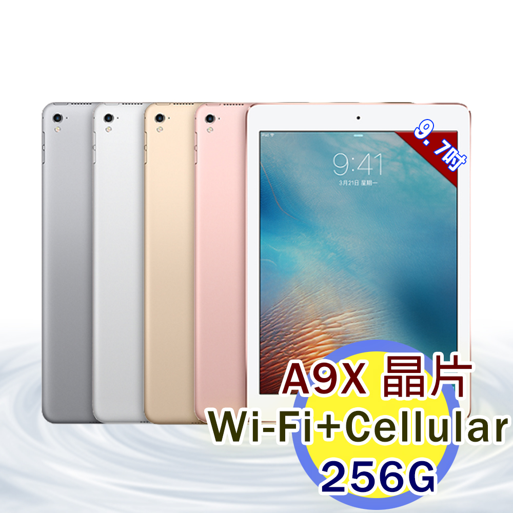 Apple iPad Pro 9.7吋 WiFi+Cellular 256GB 平板電腦