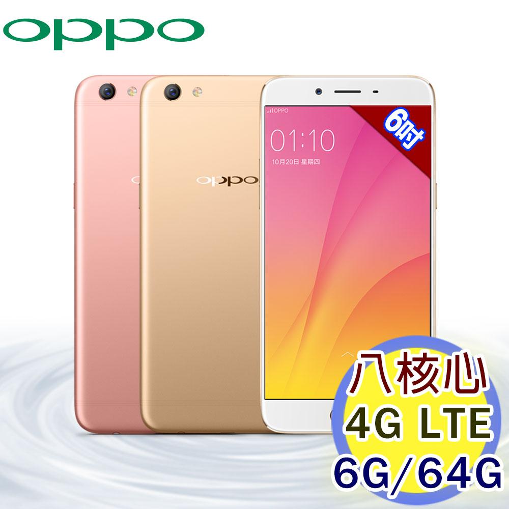 [送玻璃保護貼+原廠皮套]OPPO R9s Plus 6G/64G 6吋 4G LTE 雙卡雙待 八核 智慧型手機