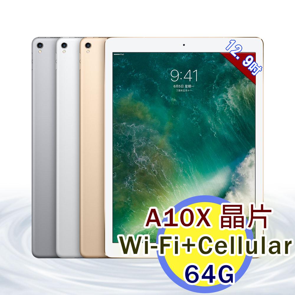 Apple iPad Pro 12.9吋 Wi-Fi+Cellular 64GB 平板电脑