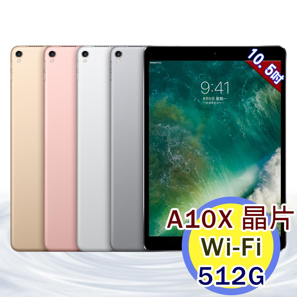 Apple iPad Pro 10.5吋 Wi-Fi 512GB 平板电脑 超值组合