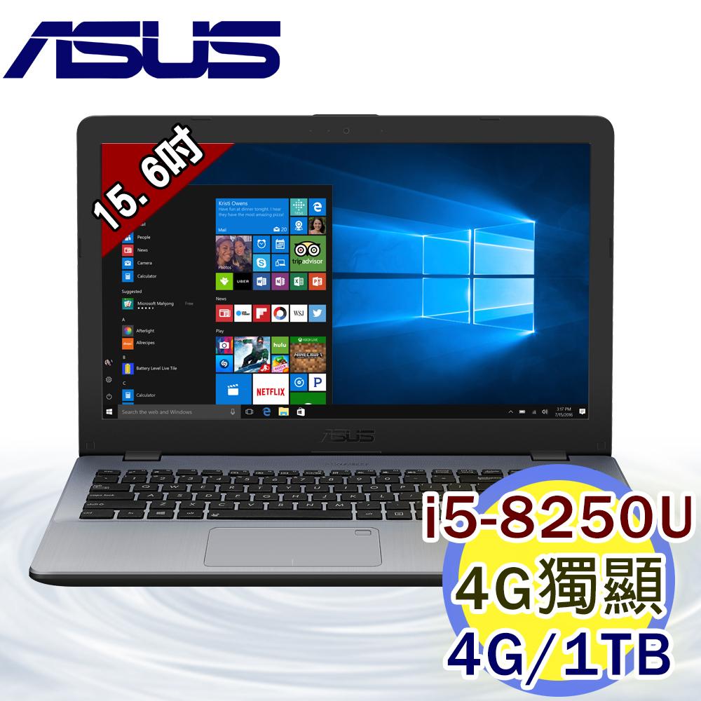 ASUS X542UN-0081B8250U 15.6吋 i5-8250U 4G独显 FHD 雾面灰笔电