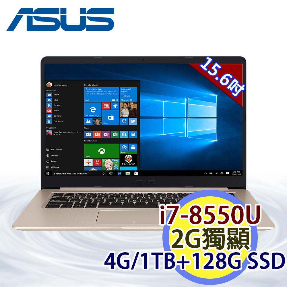 [送Office 365+七巧包]ASUS S510UN-0171A8550U 15.6吋 i7-8550U 四核 2G独显 冰柱金笔电