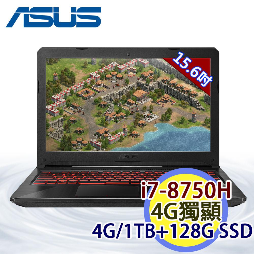[送七巧包]ASUS FX504GE-0071A8750H 15.6吋 i7-8750H 六核 4G独显 陨石黑笔电