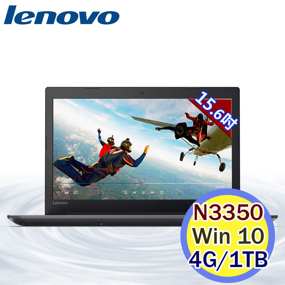 Lenovo IdeaPad 320-15IAP 80XR0193TW 15.6吋 N3350 双核 HD 笔电
