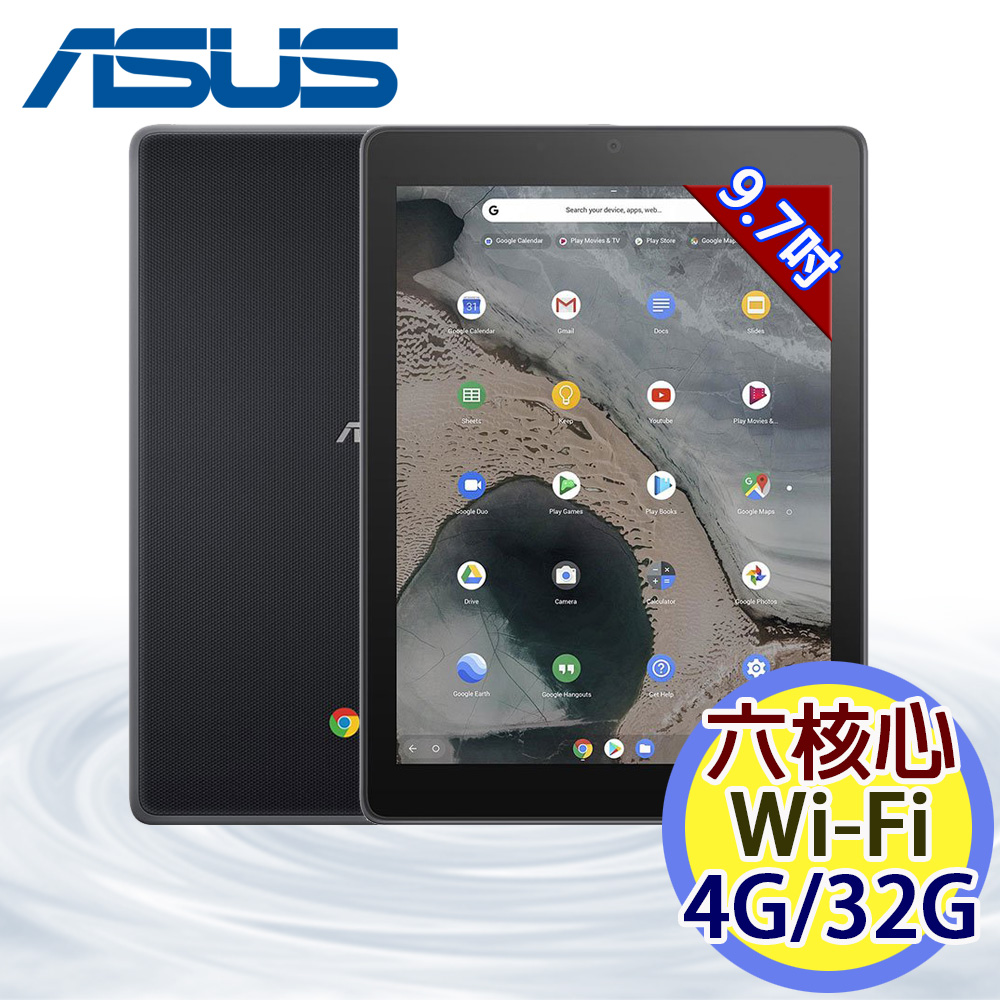 ASUS Chromebook Tablet CT100PA-0041ARK3399 9.7吋 六核 商用平板電腦