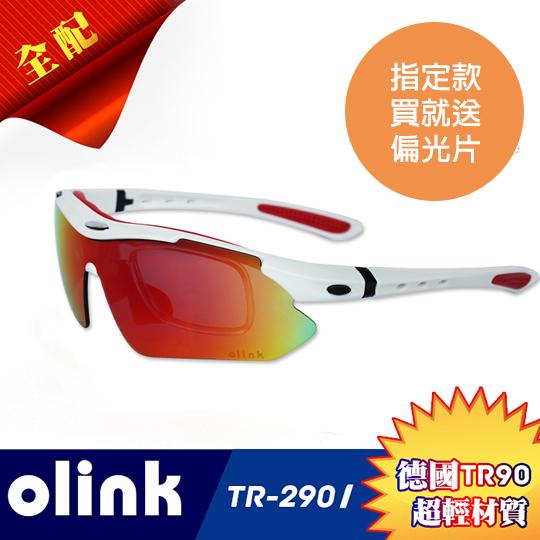 Olink sports專業眼鏡 德國TR90鏡架 OL-TR 290...