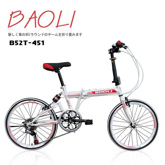 BAOLI SHIMANO 7速 B52T 451輪組 經典後避震折疊車 2014年改款上市