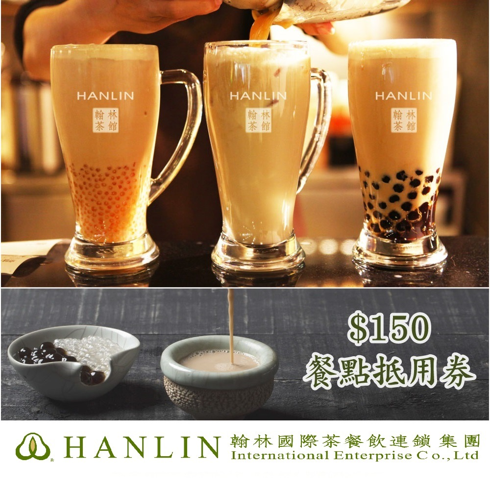【全台多點】翰林茶館/翰林茶棧-$150餐點抵用券(4張組↘)