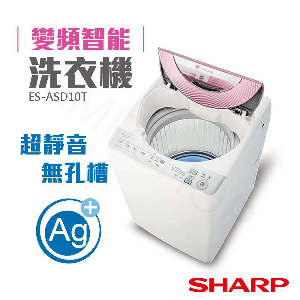 【洗衣機】SHARP ES-ASD10T