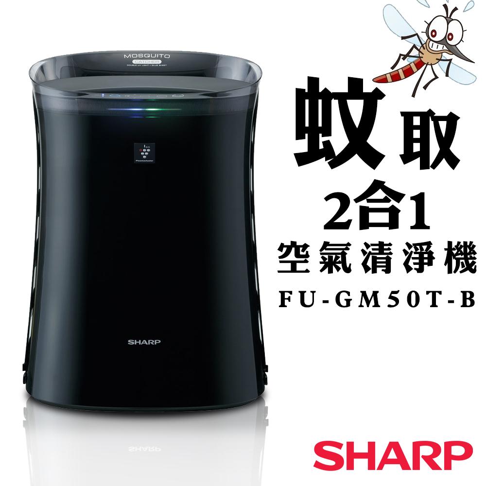 【夏普sharp】蚊取2合1空气清净机 fu-gm50t-b