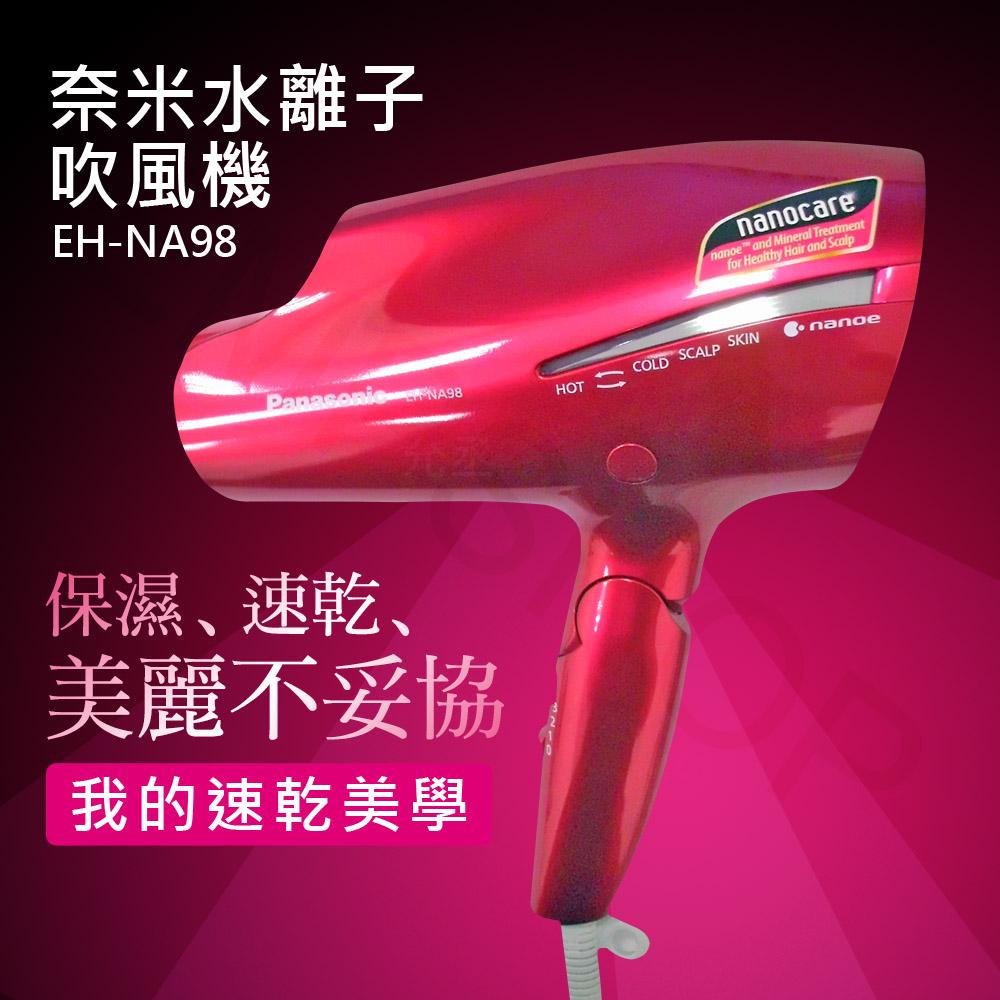 【国际牌Panasonic】奈米水离子吹风机 EH-NA98 桃红色★