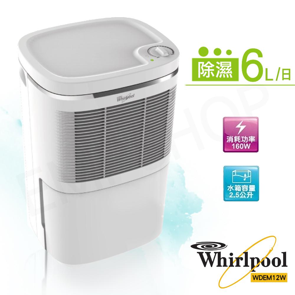 【惠而浦Whirlpool】6L節能除濕機 WDEM12W★