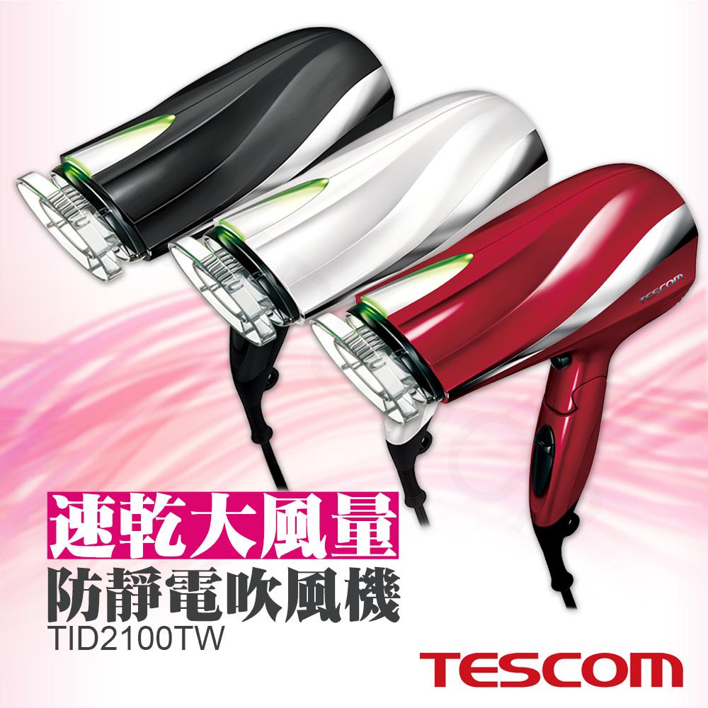 【日本TESCOM】速干大风量防静电吹风机 TID2100TW(珍珠白/尊爵黑/朱丹红)