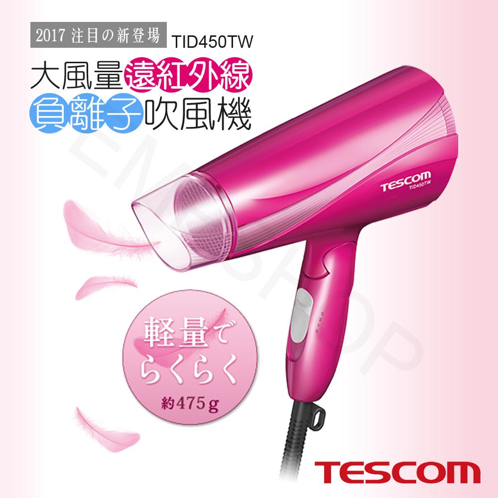【日本TESCOM】大风量远红外线负离子吹风机 TID450TW