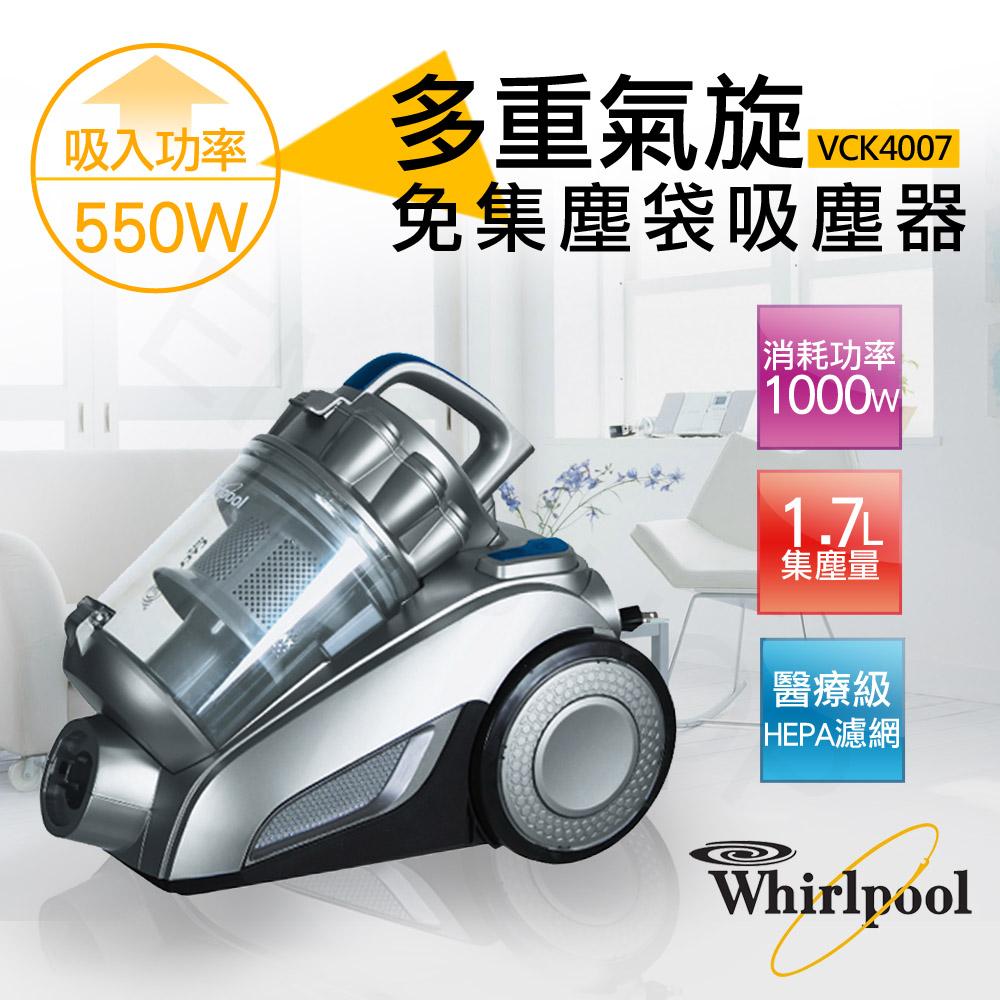 【惠而浦Whirlpool】多重氣旋免集塵袋吸塵器 VCK4007★