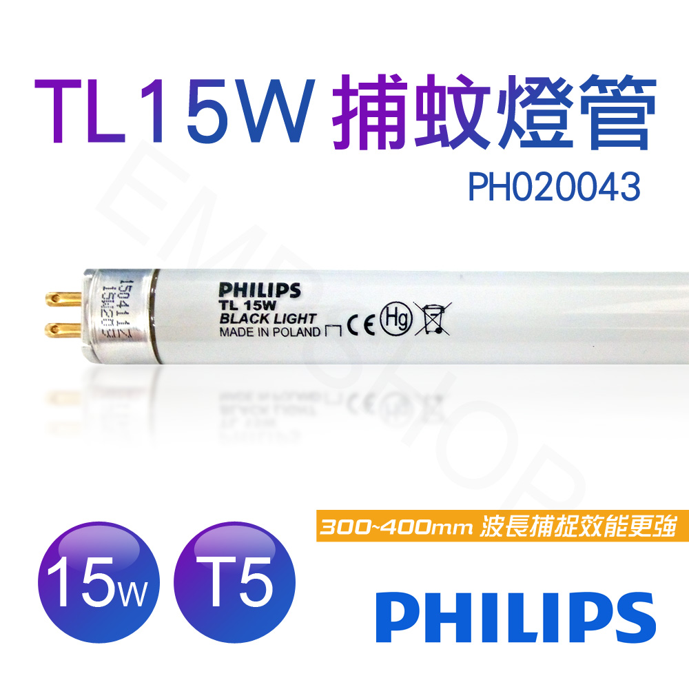 【飛利浦PHILIPS】TL 15W BLACK LIGHT捕蚊燈管 T5捕蚊燈專用 PH020043★