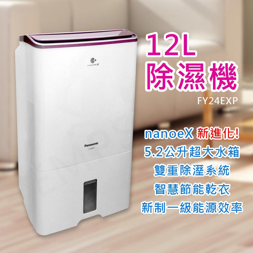 【國際牌Panasonic】12公升nanoeX智慧節能除濕機 F-Y24EXP★