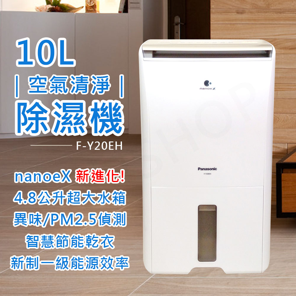 【國際牌Panasonic】10公升nanoeX空氣清淨除濕機 F-Y20EH★