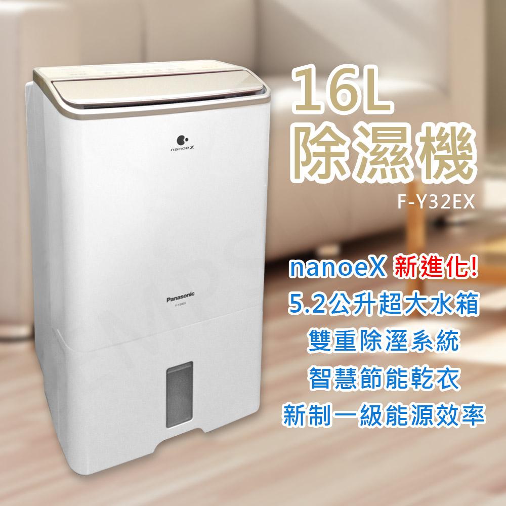 【國際牌Panasonic】16公升nanoeX智慧節能除濕機 F-Y32EX