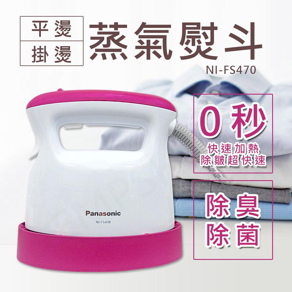 【国际牌Panasonic】轻巧手持挂烫两用蒸气熨斗 NI-FS470★
