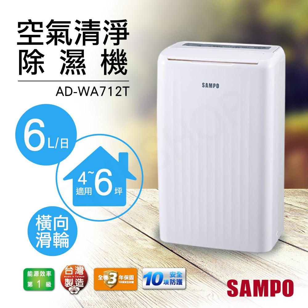 【聲寶SAMPO】6公升空氣清淨除濕機 AD-WA712T★