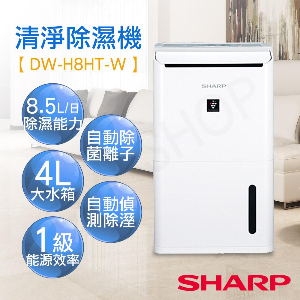 【夏普SHARP】 8.5L衣物乾燥清淨除濕機 DW-H8HT-W★