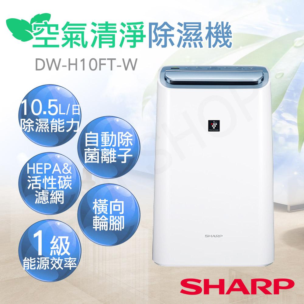【夏普SHARP】10.5L自動除菌離子清淨除濕機 DW-H10FT-W