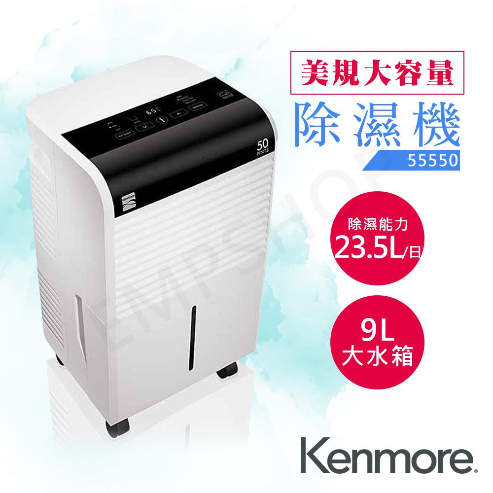 【美國楷模Kenmore】23.5公升大容量除濕機 55550★