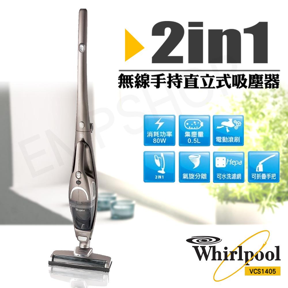 【惠而浦Whirlpool】2IN1无线手持直立吸尘器 VCS1405★