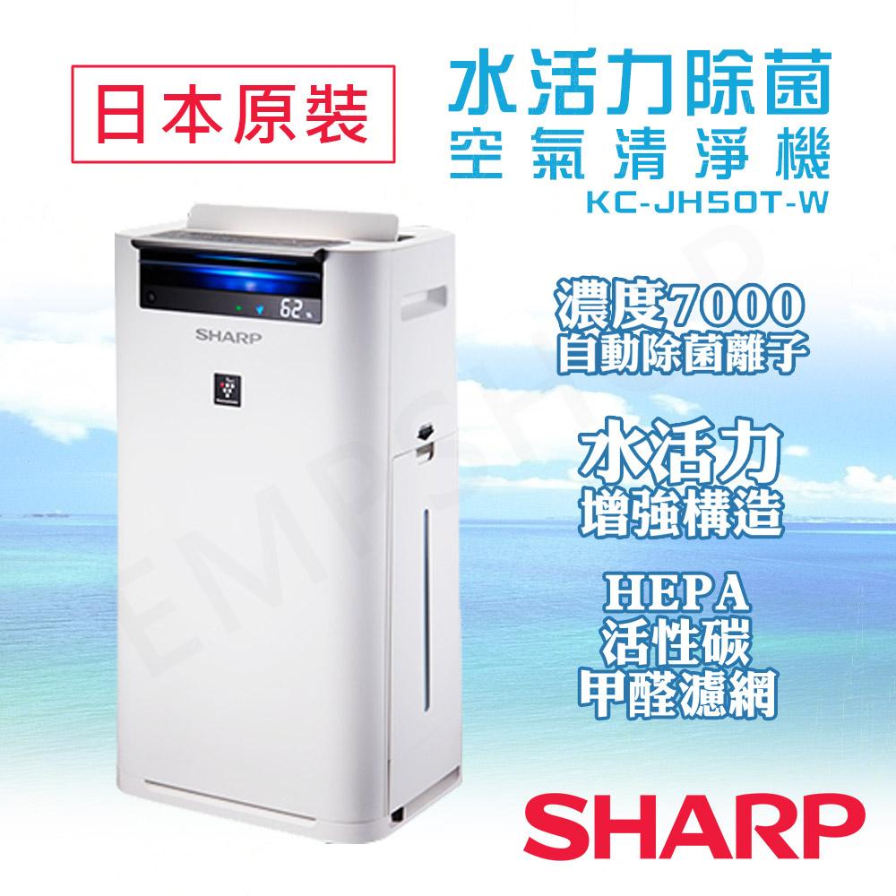 【夏普SHARP】日本原裝水活力除菌空氣清淨機 KC-JH50T-W★