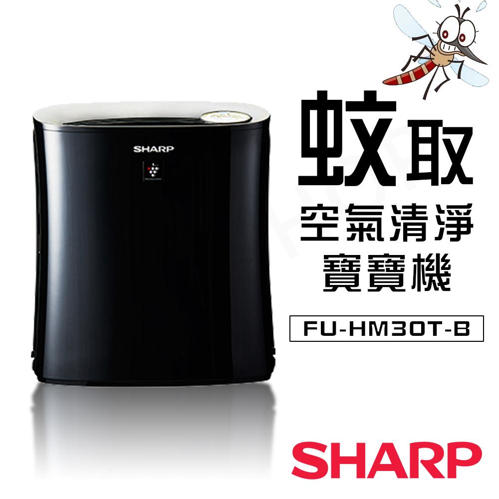 【夏普SHARP】蚊取空氣清淨寶寶機 FU-HM30T-B★