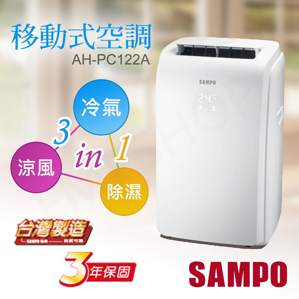 【聲寶SAMPO】三合一移動式空調 AH-PC122A★
